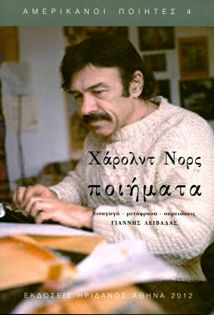 The cover for Yannis Lavidas' Greek translation of Harold Norse's, Heridanos Books, 2012.